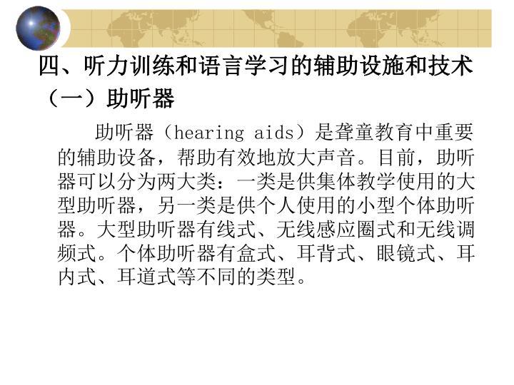 四、听力训练和语言学习的辅助设施和技术