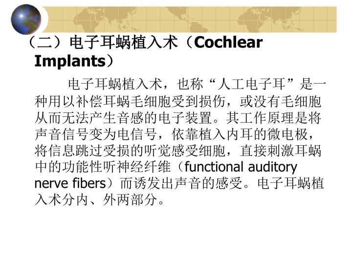 (二)电子耳蜗植入术(
