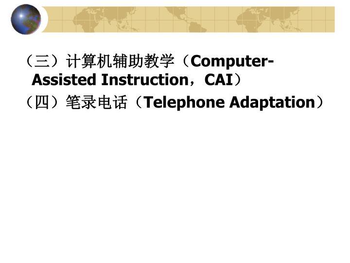 (三)计算机辅助教学(