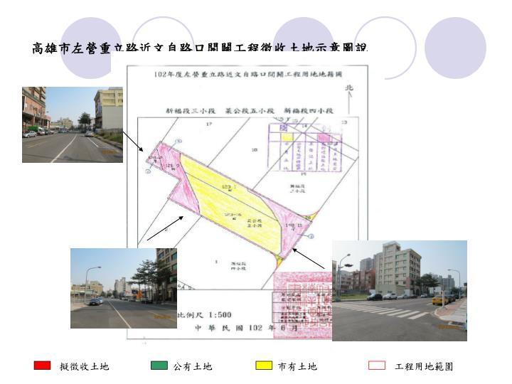 高雄市左營重立路近文自路口開闢工程徵收土地示意圖說