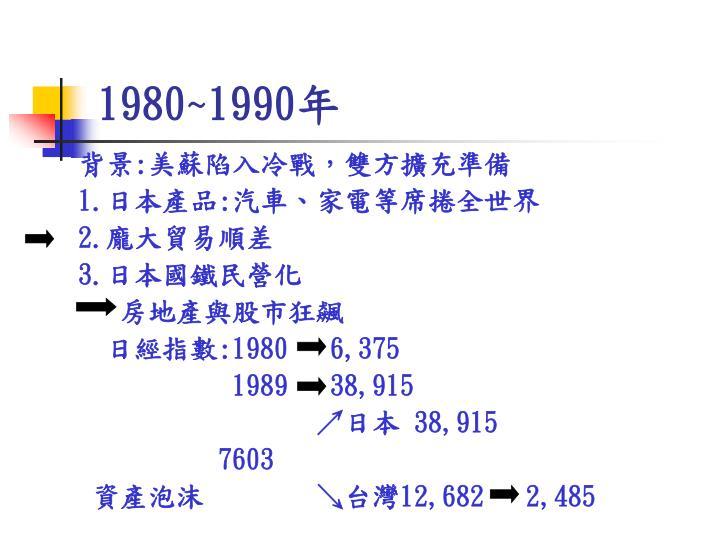 1980~1990