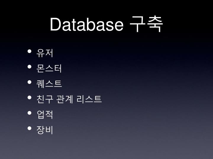 Database 구축