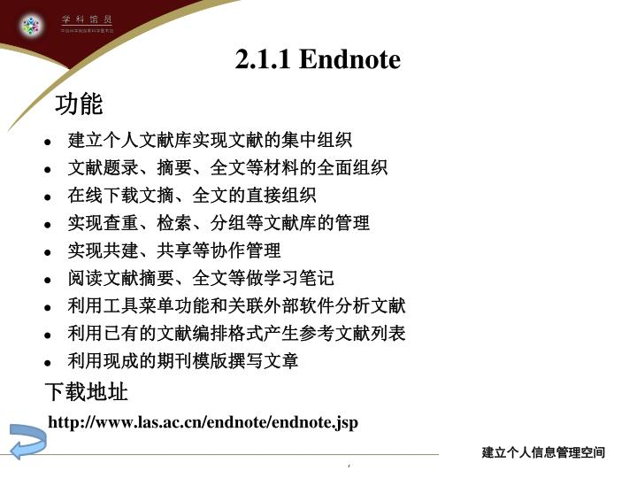 2.1.1 Endnote