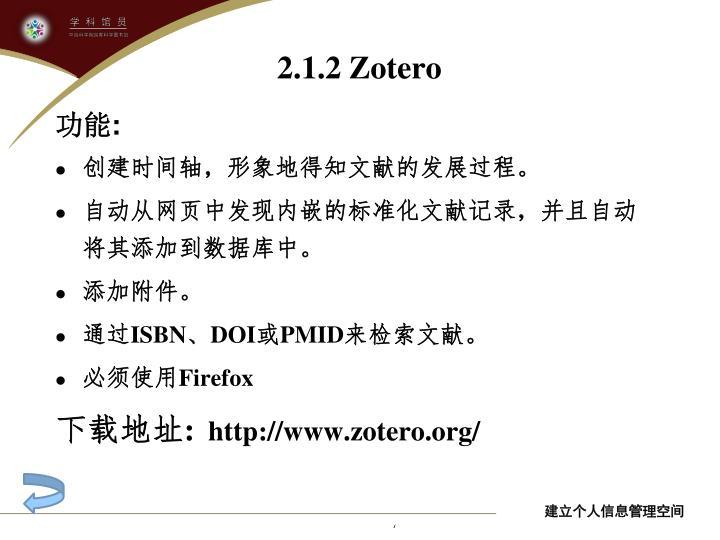 2.1.2 Zotero