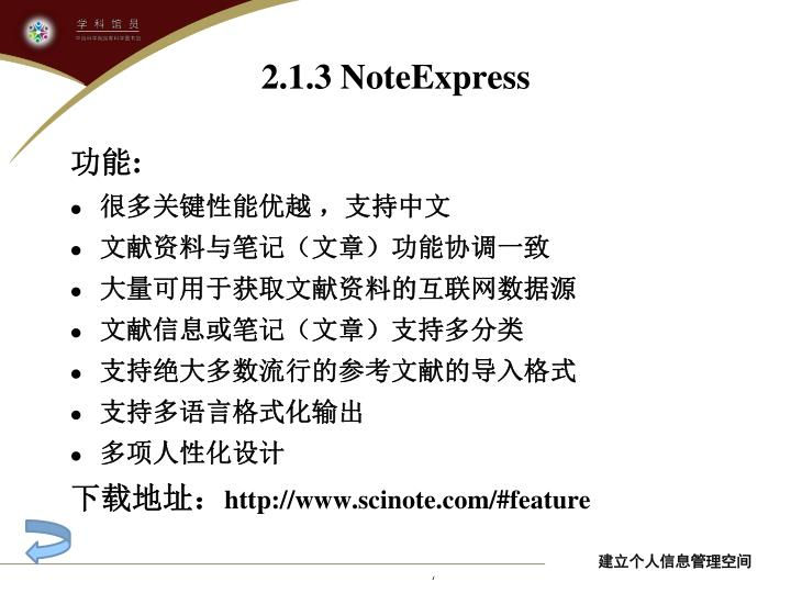 2.1.3 NoteExpress