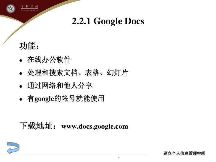 2.2.1 Google Docs