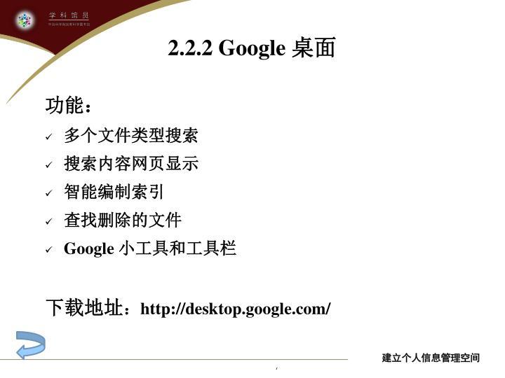 2.2.2 Google