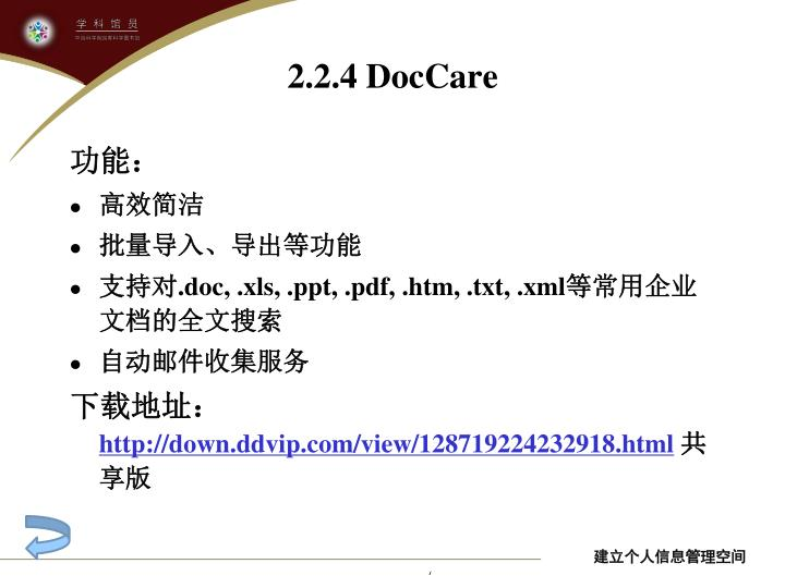 2.2.4 DocCare