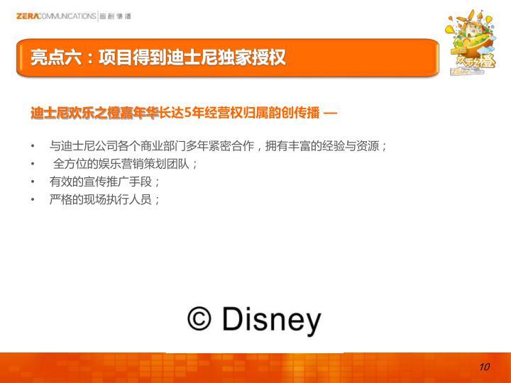 亮点六:项目得到迪士尼独家