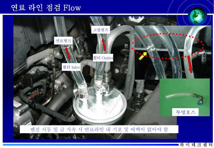 연료 라인 점검