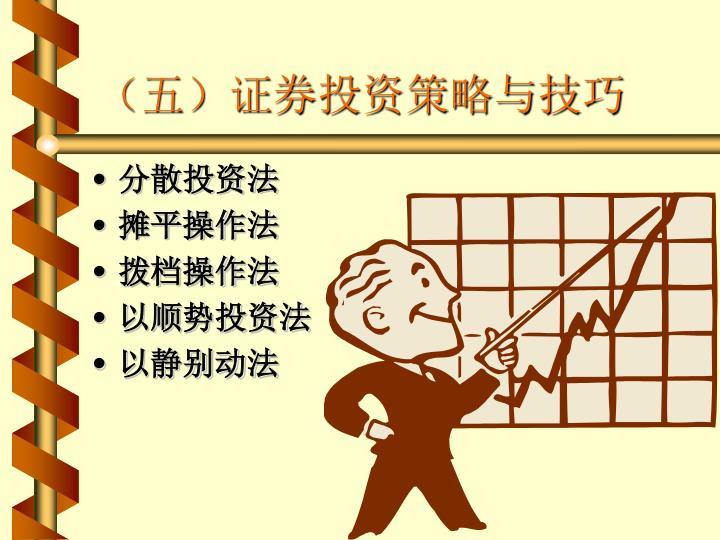 (五)证券投资策略与技巧