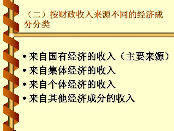 (二)按财政收入来源不同的经济成分分类