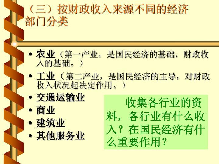 (三)按财政收入来源不同的经济部门分类