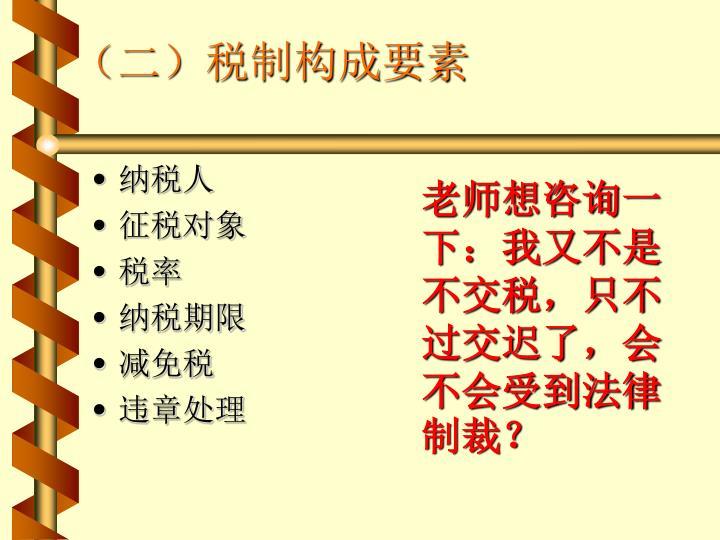 (二)税制构成要素