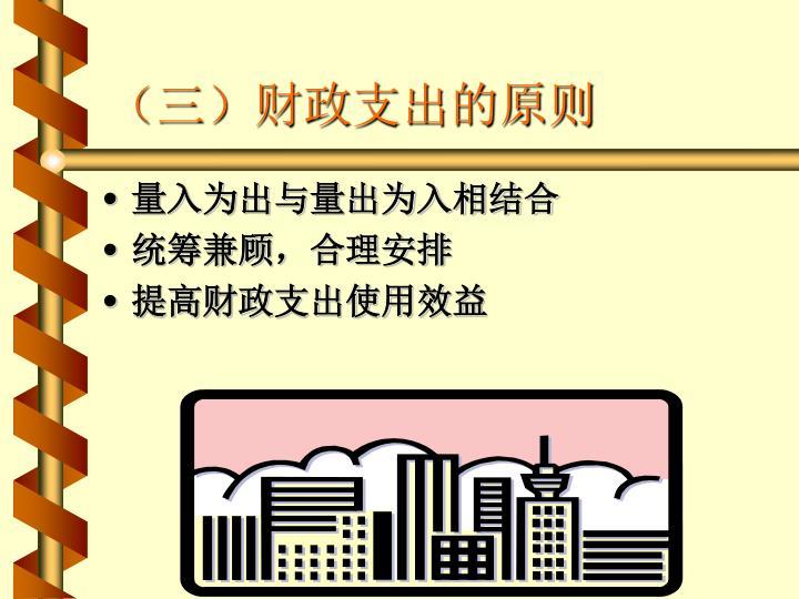 (三)财政支出的原则