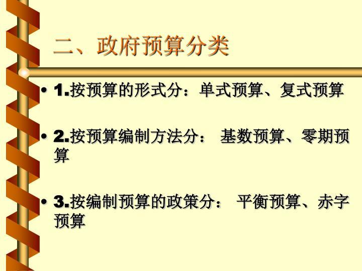 二、政府预算分类