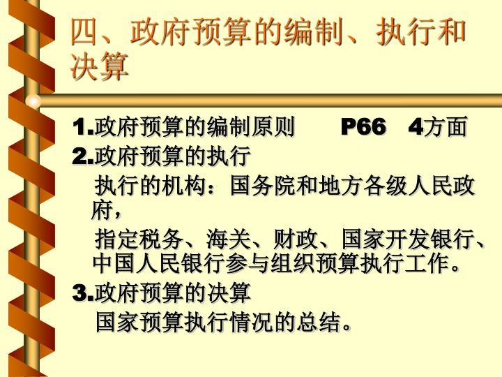 四、政府预算的编制、执行和决算