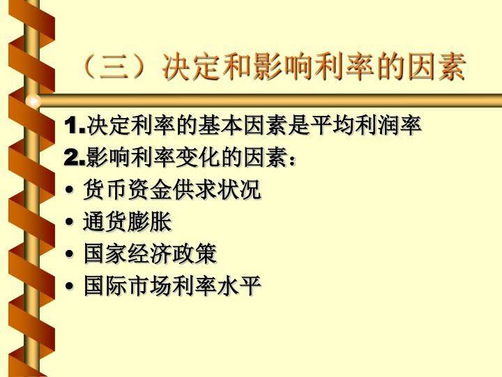 (三)决定和影响利率的因素