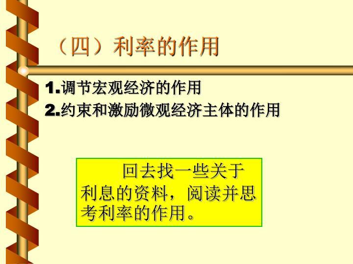 (四)利率的作用