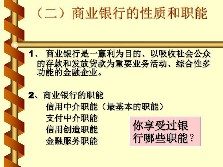 (二)商业银行的性质和职能