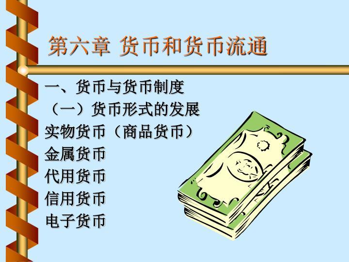 第六章 货币和货币流通