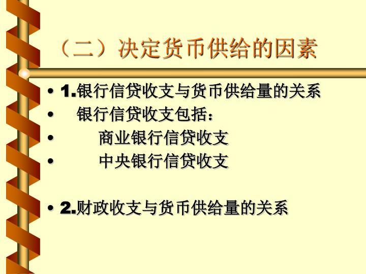 (二)决定货币供给的因素
