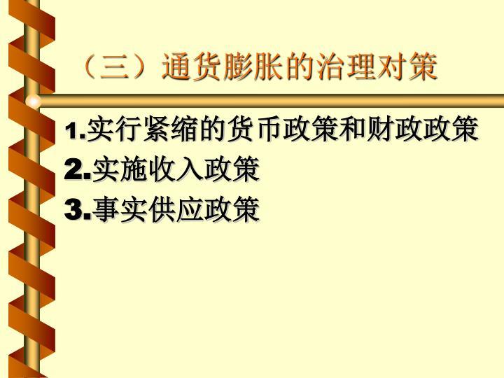 (三)通货膨胀的治理对策
