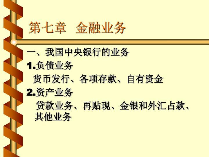 第七章  金融业务