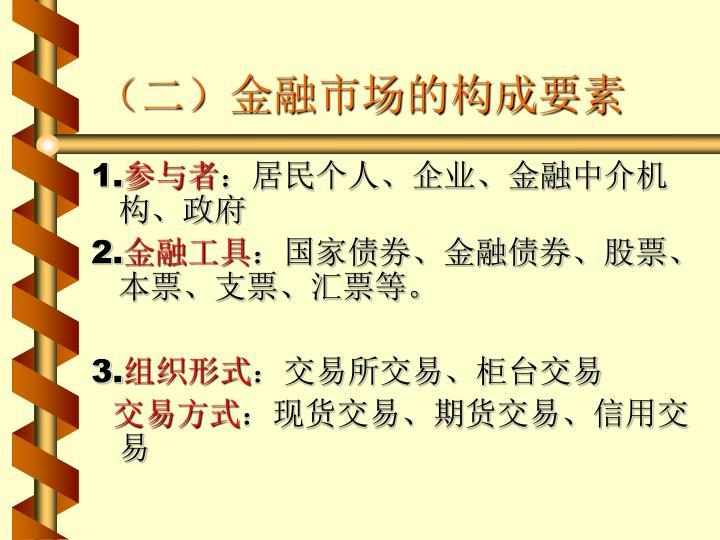 (二)金融市场的构成要素