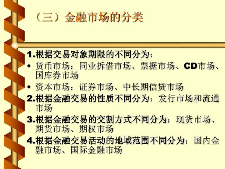(三)金融市场的分类
