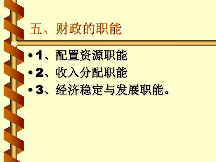 五、财政的职能