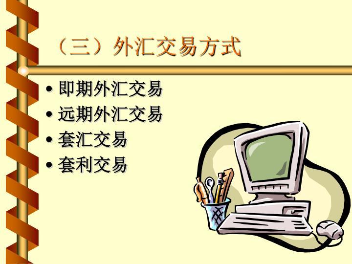 (三)外汇交易方式
