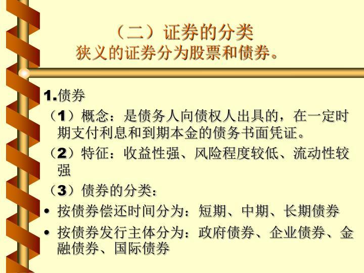 (二)证券的分类