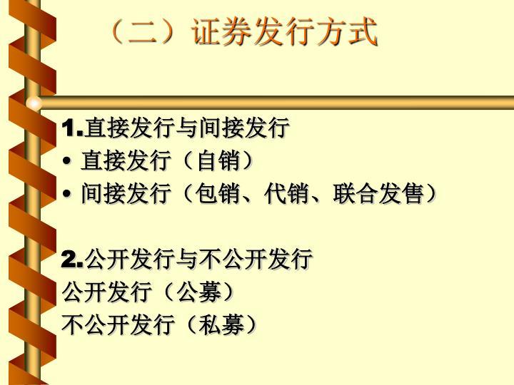 (二)证券发行方式
