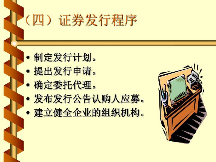 (四)证券发行程序