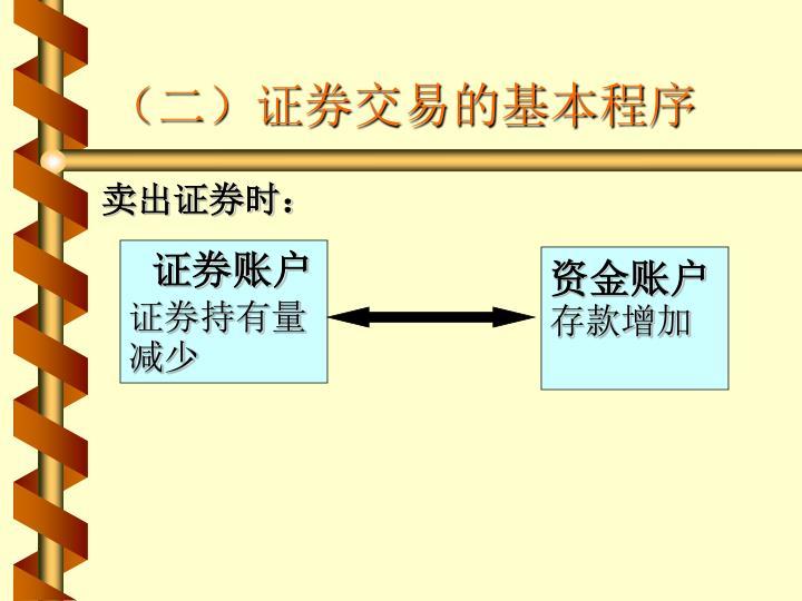 (二)证券交易的基本程序