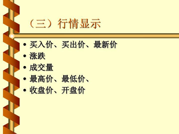 (三)行情显示