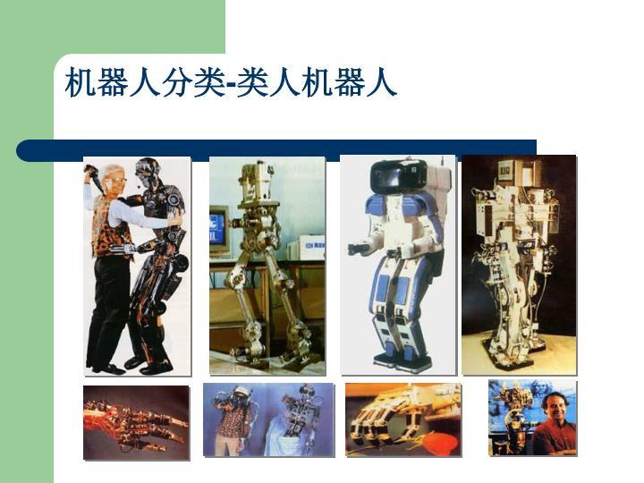 机器人分类