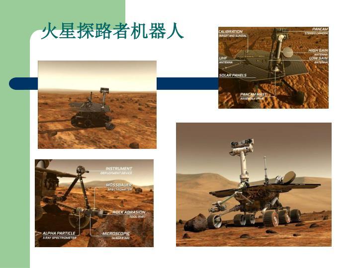 火星探路者机器人