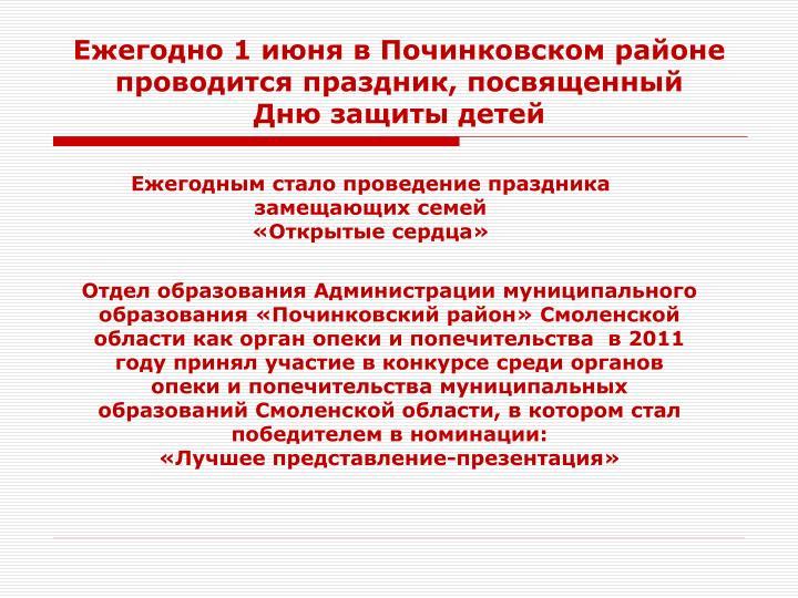 Ежегодно 1 июня в Починковском районе проводится праздник, посвященный
