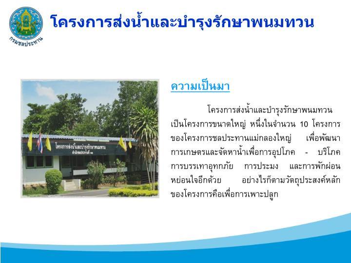โครงการส่งน้ำและบำรุงรักษาพนมทวน
