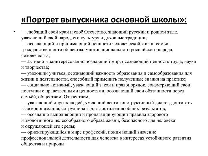 «Портрет выпускника основной школы»: