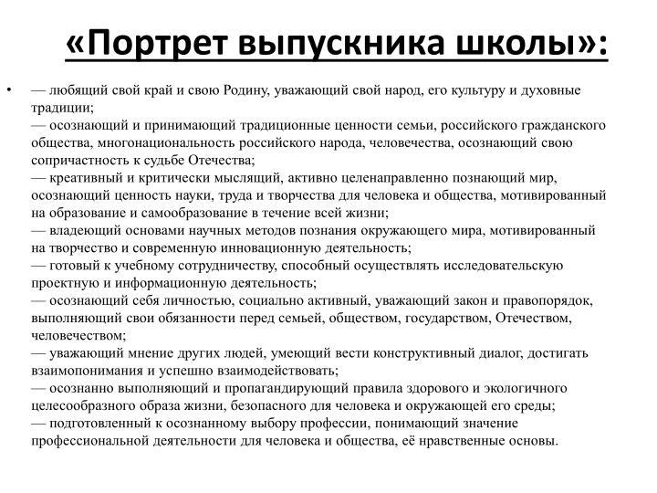 «Портрет выпускника школы