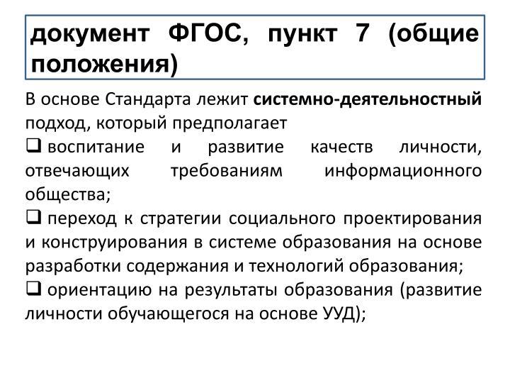 документ ФГОС, пункт 7 (общие положения)