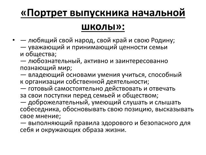 «Портрет выпускника начальной школы»: