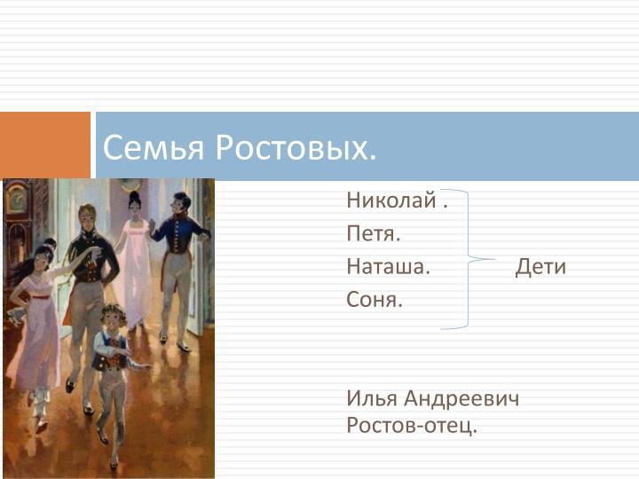 Семья Ростовых.