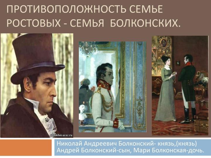 Противоположность семье Ростовых - семья  Болконских.