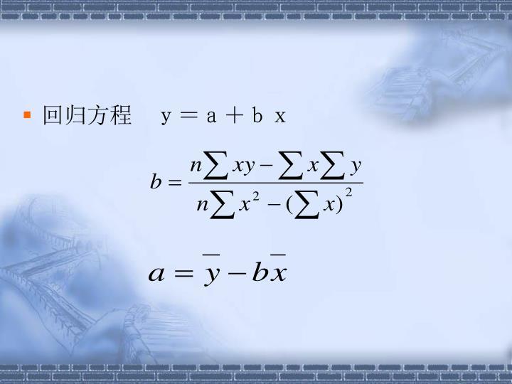 回归方程 y=a+bx