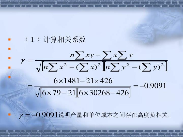 (1)计算相关系数