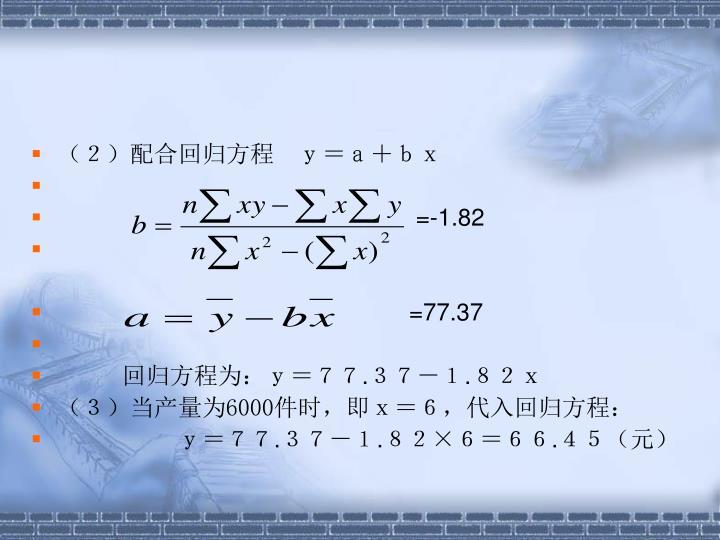 (2)配合回归方程 y=a+bx